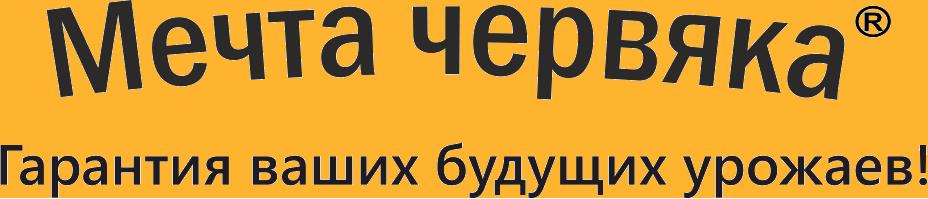 Восстановитель почвы Мечта Червяка